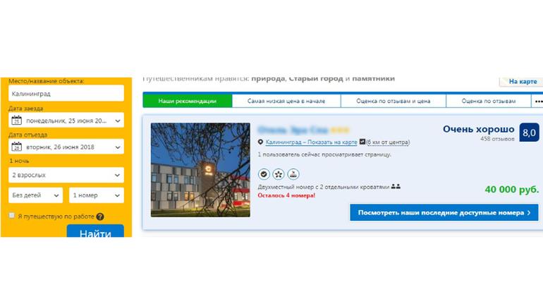 Обычно двухместный номер здесь стоит 2000 рублей в сутки. Во время чемпионата мира - 40 000 рублей. Фото Booking.com
