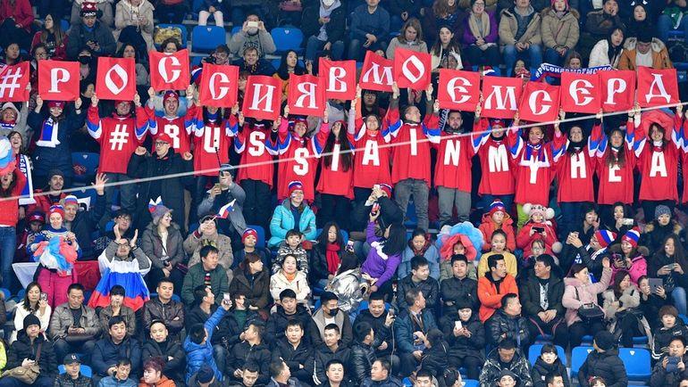 Сегодня. Пхенчхан. Фанаты российских фигуристов. Фото AFP