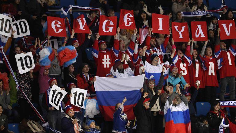 Вчера. Пхенчхан. Россиянам - 10 баллов за оригинальность поддержки. Фото REUTERS