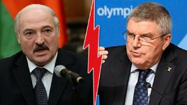Лукашенко против МОК. Что случилось?