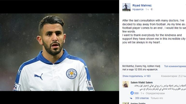 Рияд Махрез объявил озавершении карьеры?