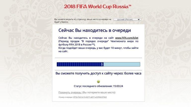 Билетный раздел сайта ФИФА: ждите ответа...