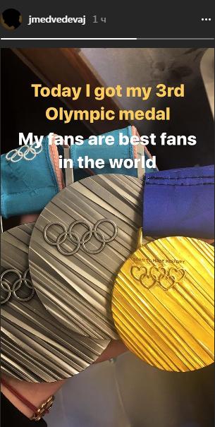 Медали Евгении Медведевой - две олимпийские и одна фанатская.
