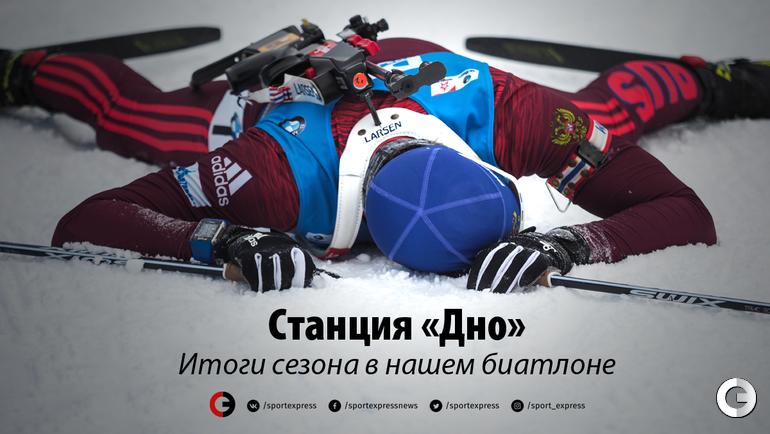 Главные цифры биатлонного сезона России.