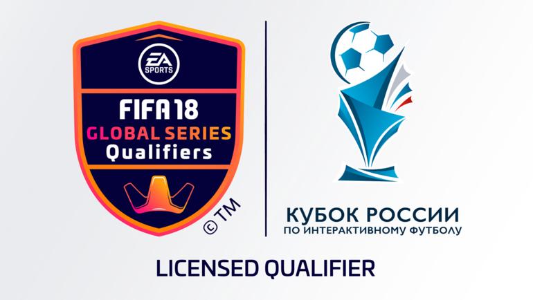 Кубок России включен в программу EA Sports FIFA 18 Global Series. Фото ifootballcup.ru