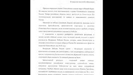 Тренеры требуют отставки Зубкова