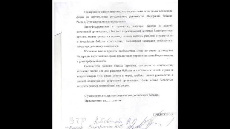 Письмо с требованием отставки Александра Зубкова.