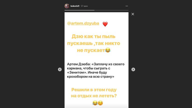"""Александр Кокорин: """"Дзю, как ты пыль пускаешь, так никто не пускает""""."""