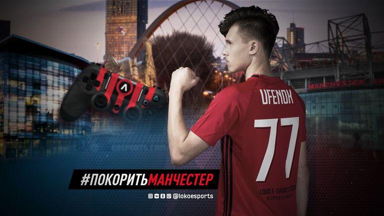 """Роберт """"Ufenok77"""" Фахретдинов. Фото twitter.com/fclokomotiv"""