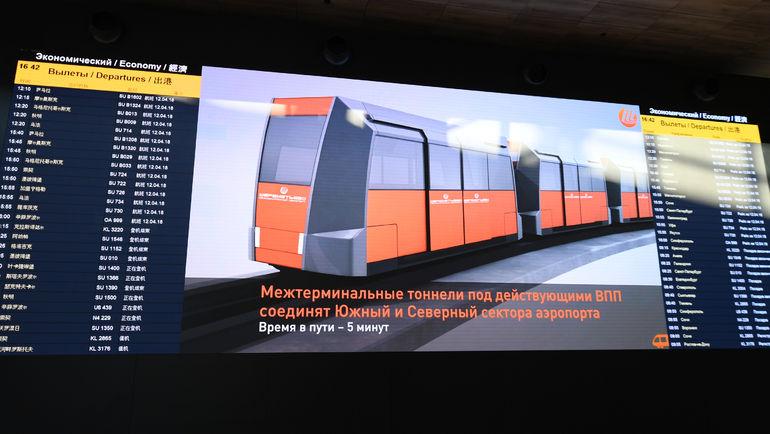 """Межтерминальный переход - это пассажирский и багажный тоннели длиной 1936 метров каждый и две станции. Фото Александр ФЕДОРОВ, """"СЭ"""""""