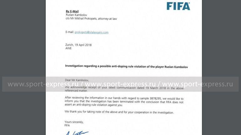 "Письмо ФИФА. Фото ""СЭ"""