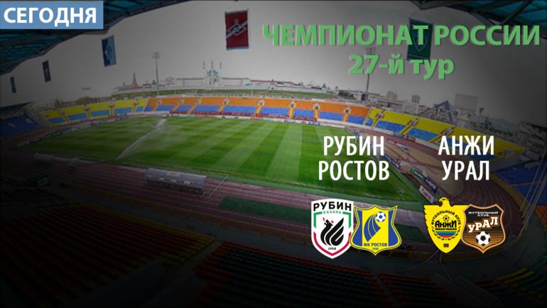 """В субботу - два матч 27-го тура РФПЛ. Фото """"СЭ"""""""