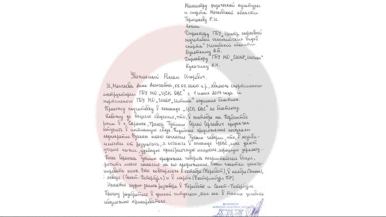 Письмо Анны Моисеевой.