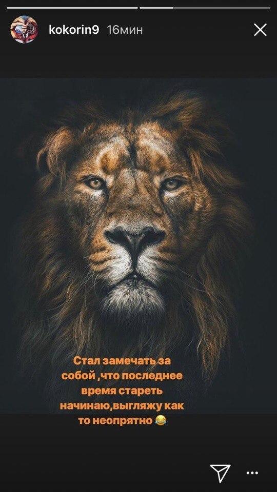Скриншот Сториз в Инстаграме Александра Кокорина.