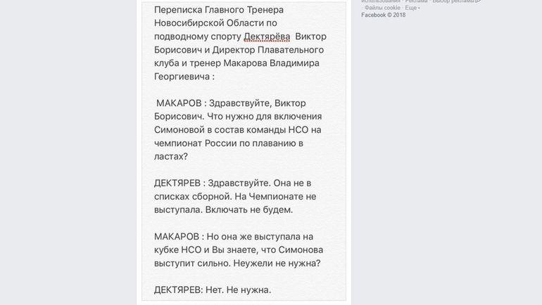 Скриншот переписки личного тренера и главного тренера Новосибирской области по подводному плаванию.
