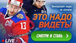 Смотри чемпионат мира по хоккею на сайте Winline