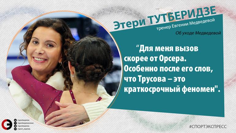 Костомаров: переход кдругому тренеру ничего недаст Медведевой, еевремя прошло