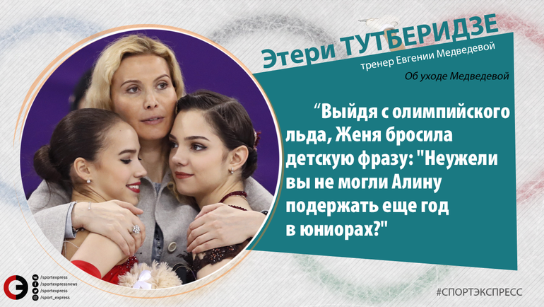 Прекращение сотрудничества сМедведевой было неизбежно— Тутберидзе