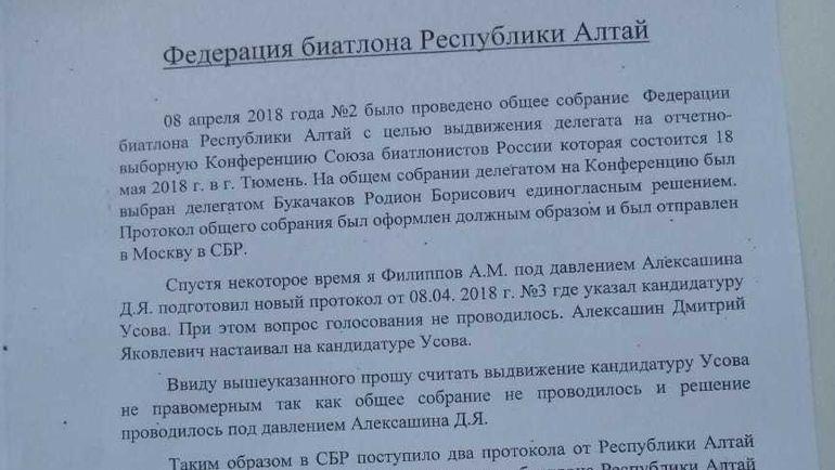 Обнародованные Драчевым документы.