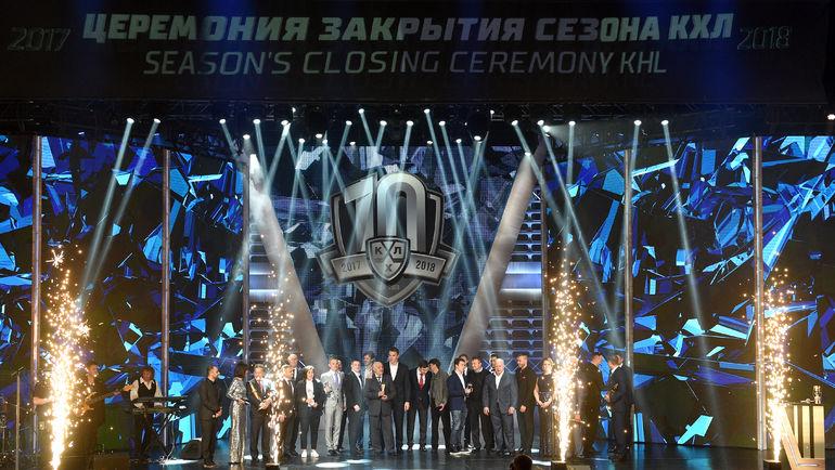 Закрытие сезона в КХЛ.