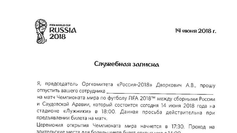 """Служебная записка от """"России-2018""""."""