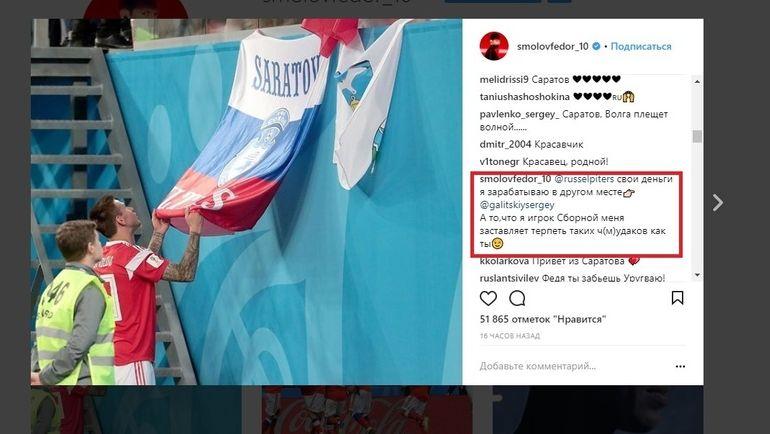 Ответ Федора СМОЛОВА на комментарий болельщика. Фото instagram.com/smolovfedor_10