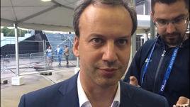 Аркадий Дворкович - о победе России над Испанией