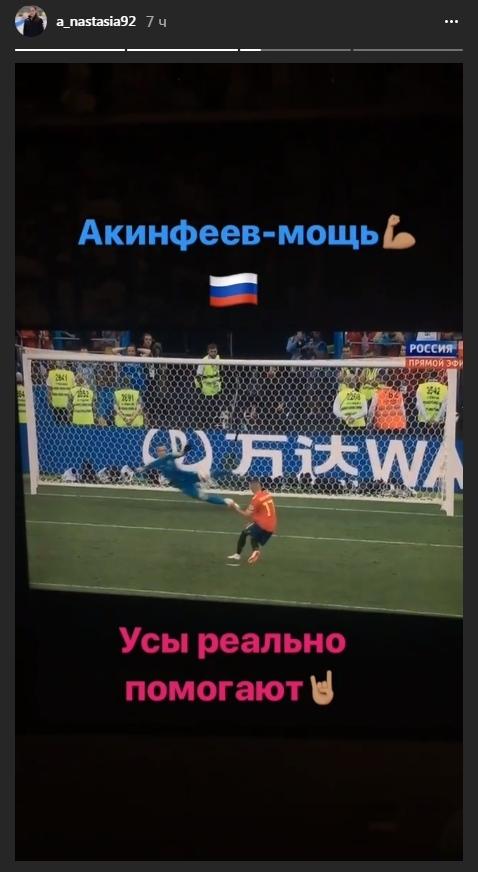 Сториз в Инстаграме Анастасии Брызгаловой.