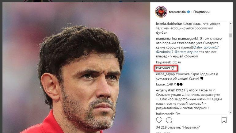 Александр Кокорин в записи Инстаграма сборной об уходе Юрия Жиркова.