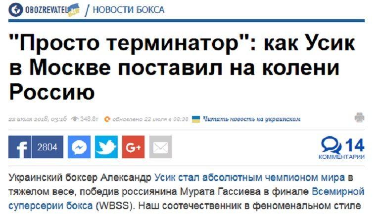 Украинские СМИ о победе Усика.