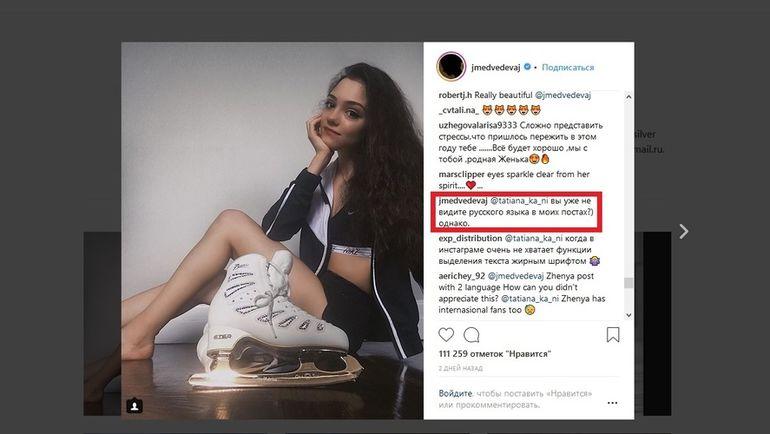 Ответ Евгении МЕДВЕДЕВОЙ на критику в Инстаграме. Фото instagram.com/jmedvedevaj