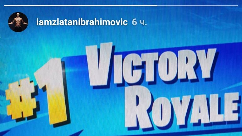 Златан Ибрагимович выиграл матч в Fortnite. Фото instagram.com/iamzlatanibrahimovic/