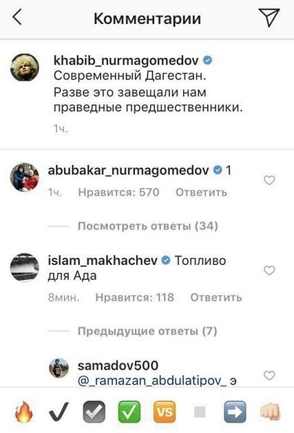 Инстаграм Хабиба НУРМАГОМЕДОВА.