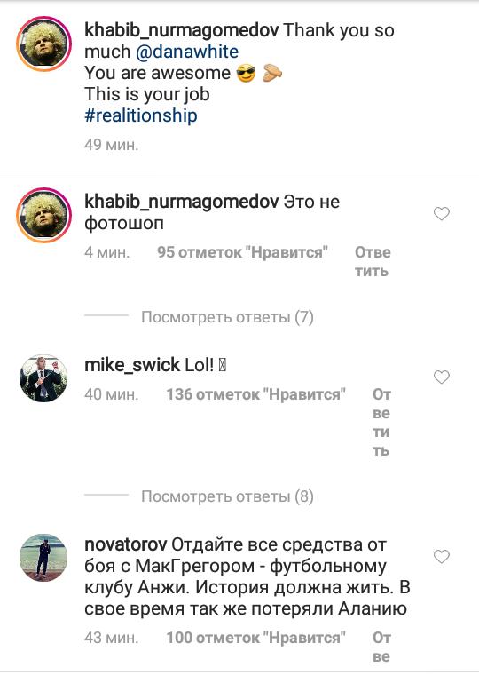 """Хабиб Нурмагомедов: """"Это не фотошоп"""". Фото Инстаграм"""