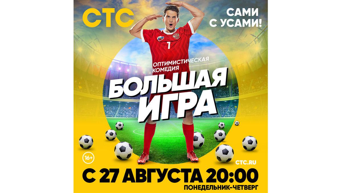 Про русский футбол сняли сериал. И это будет действительно смешно
