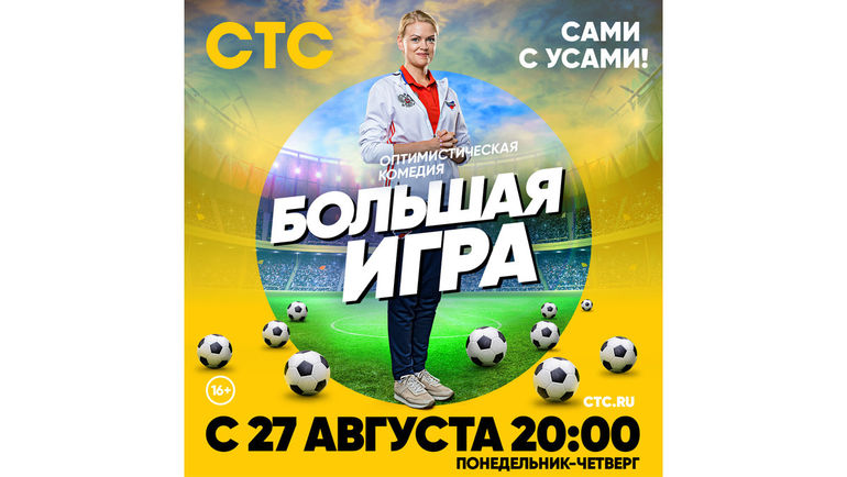 """Сериал """"Большая игра"""" с 27 августа выйдет на телеканале СТС."""