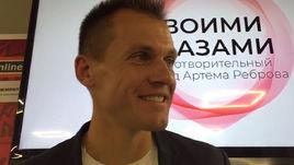 Артем Ребров: