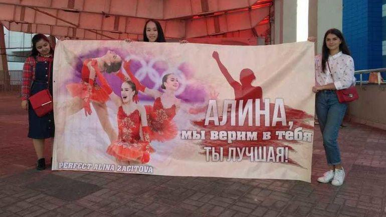 """Фанатки Алины Загитовой. Фото """"СЭ"""""""