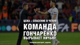 ЦСКА - спасение в Чехии