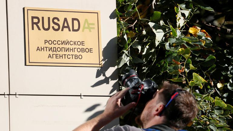 Офис Российского антидопингового агенства. Фото AFP