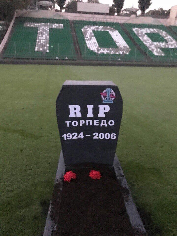 "Могила ""Торпедо"" на стадионе Стрельцова."