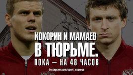 Кокорин и Мамаев в тюрьме. Пока – на 48 часов
