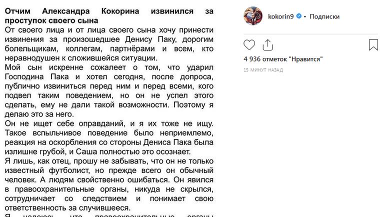 Заявление Кирилла Логинова в Инстаграме Александра Кокорина.