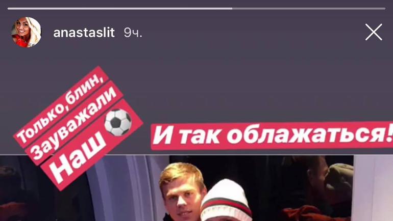 Инстаграм Анастасии Литвиненко.