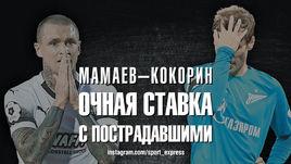 Мамаев - Кокорин. Очная ставка с пострадавшими