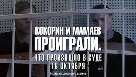 Мамаев и Кокорины проиграли. Что произошло в суде 19 октября