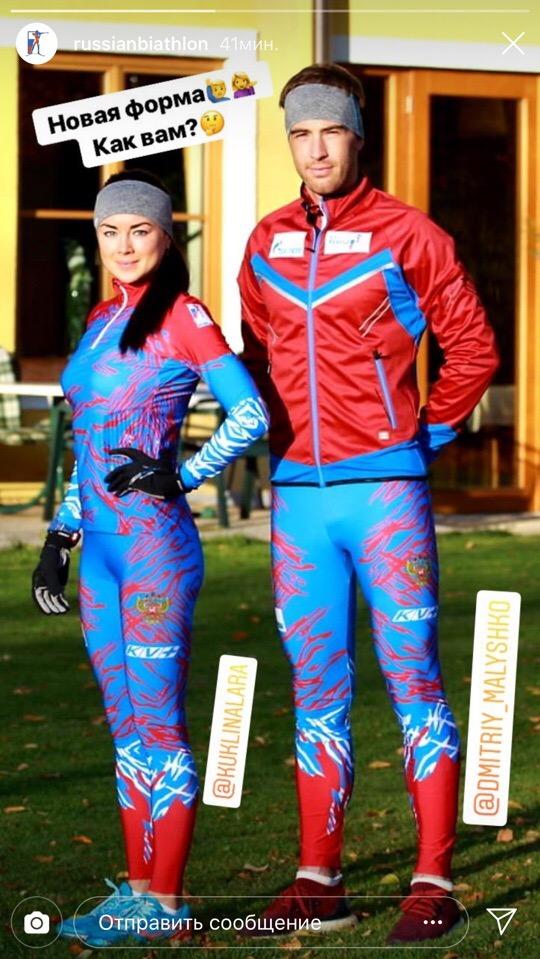 Новая форма биатлонной сборной России. Фото instagram.com/russianbiathlon