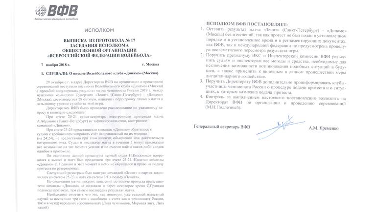 Решение Исполкома ВФВ от 7 ноября. Фото ВФВ, http://volley.ru