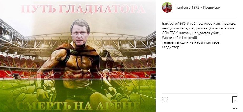 Запись в Инстаграме Александра Панова.