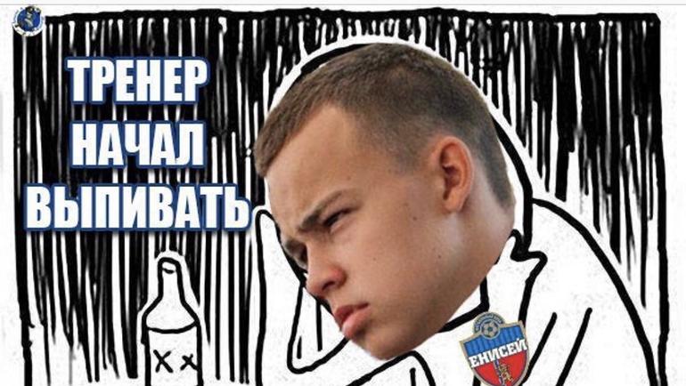 "Мем о ""Енисее"". Фото Твиттер Станислава Меркиса"